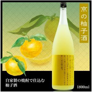 日本酒を蒸留した自家製のスピリッツで仕込む珍しい柚子酒です。柚子の香りもほどよく、甘さ控えめで、すっ...
