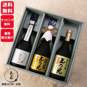 敬老の日 日本酒 玉乃光 純米大吟醸  お祝い プレゼント ギフト 贈り物  3本 特撰 飲み比べセット 送料無料 京都 土産|tamanohikari