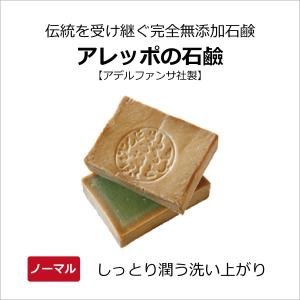 完全無添加オリーブ石鹸。アレッポの石鹸ノーマルはオリーブと月桂樹オイルだけを使ったシリア産の無添加オ...