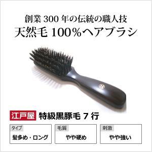 創業300年江戸屋謹製 - 特級黒豚毛ヘアブラシ7行植え 黒豚毛100% 最高級ヘアブラシ 標準以上の髪ボリュームやロングに やや硬めで心地よい頭皮マッサージ効果|tamashii