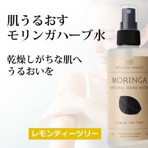 モリンガ芳香蒸留水 - モリンガローション(レモンティーツリー)200ml モリンガ無添加化粧水 界面活性剤不使用化粧水 石油系・オイル・エタノール不使用|tamashii