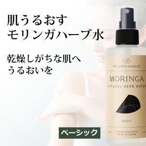 モリンガ芳香蒸留水 - モリンガローション(ベーシック)200ml モリンガ無添加化粧水 界面活性剤不使用化粧水 石油系・オイル・エタノール不使用|tamashii