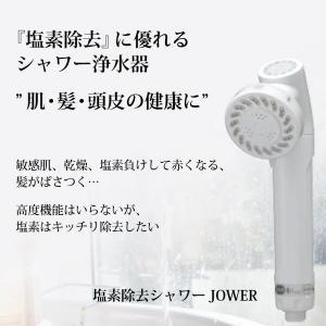 塩素除去シャワーヘッドJOWER(ジョアー)塩素除去に優れる 一人使用で約1年カートリッジ交換必要なし 30%節水可能|tamashii