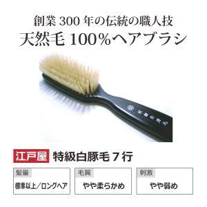創業300年江戸屋謹製 - 特級白豚毛ヘアブラシ7行植え 白豚毛100% 最高級ヘアブラシ やさしい頭皮刺激(マッサージ効果) 髪ボリューム多め・ロングヘア方向け|tamashii