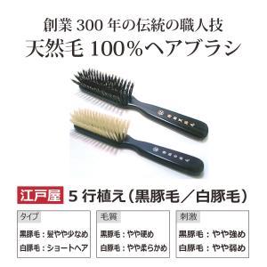 創業300年江戸屋謹製 - 特級黒豚毛5行植えヘアブラシ/特級白豚毛5行植えヘアブラシ 獣毛100%最高級ヘアブラシ ショートヘアまたは髪少なめの方向け|tamashii