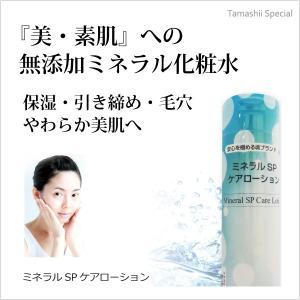 ミネラルSPケアローションは『美素肌』を追求した無添加ミネラル化粧水。角質層への浸透に優れ、ミネラル...
