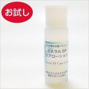ミネラルSPケアローションお試し10ml ミネラル化粧水 合...