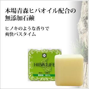 ひばの森 化粧せっけん100g  青森ヒバ油使用の無添加石鹸