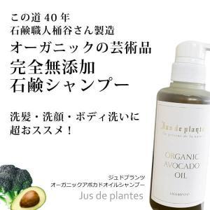 完全無添加石鹸シャンプー&ボディソープ - ジュドプランツオーガニックアボカドシャンプー440g  洗顔・洗髪・ボディ洗浄 この道40年の石鹸職人桶谷正廣氏製造|tamashii
