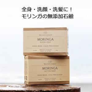 トロピコモリンガ石鹸80g(月桃/くちゃ) モリンガオイル使用の無添加石鹸 化学合成の防腐剤・酸化防止剤・金属封鎖剤・着色料・人工香料無添加|tamashii