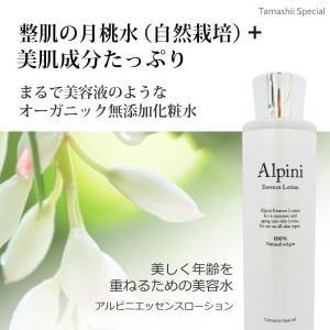 アルピニエッセンスローション150ml オーガニック成分12種類 美容液グレードの保湿化粧水 オーガニック成分12種類 ノンアルコール・ノンポリマーの完全無添加