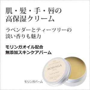 トロピコモリンガバーム30g - モリンガオイル配合の無添加保湿バーム 界面活性剤・石油由来原料・合成ポリマー不使用|tamashii