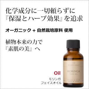 モリンガオイル美容液 - モリンガボタニカルズピュアフェイスオイル30ml 自然栽培・オーガニック・野生などの自然由来100% 界面活性剤・石油系不使用|tamashii