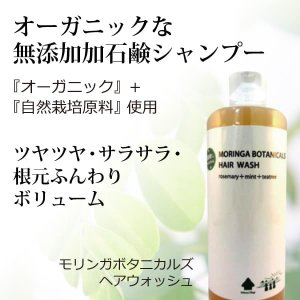 モリンガボタニカルズヘアウォッシュ300ml オーガニック 無添加 モリンガ石鹸シャンプー 合成界面活性剤・石油系・シリコン・合成ポリマー不使用|tamashii