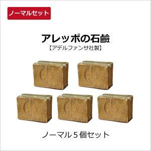 本家アデルファンサ社のアレッポの石鹸。アレッポの石鹸ノーマル5個セットはオリーブオイルと月桂樹オイル...