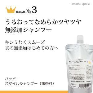 真の無添加シャンプー - 魂のハッピースマイルシャンプー無香料300ml 泡ボトル詰替用 泡で出して2か月分  臭いに敏感で成分に慎重な妊婦さんにもおススメ|tamashii