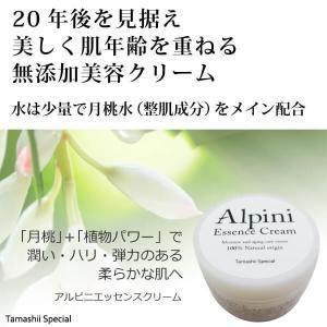 オーガニック 無添加フェイスクリーム - アルピニエッセンスクリーム100g(顔・首の使用で2ヶ月以上) オーガニック18種 月桃水配合 石油系・シリコン不使用 tamashii
