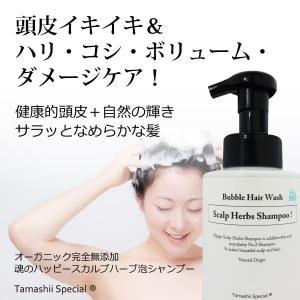 オーガニック 無添加 頭皮シャンプー - 魂のハッピースカルプハーブ泡シャンプー350ml(ショートヘアで3か月分) 頭皮・ハリ・ボリューム・ダメージケア|tamashii