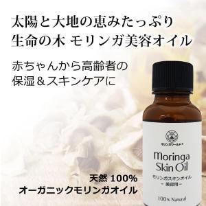 オーガニックモリンガオイル(肌・髪・全身)- モリンガスキンオイル30ml ヘアオイルにも 食用グレードのモリンガ美容オイル 顔・ボディ・手・脚・ヘアケアに|tamashii