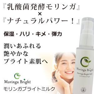モリンガブライトミルク(高濃度乳液)60ml オーガニック無添加ミルク美容液 天然由来100% 完全無添加  保湿美容成分「乳酸菌発酵モリンガエキス」配合|tamashii