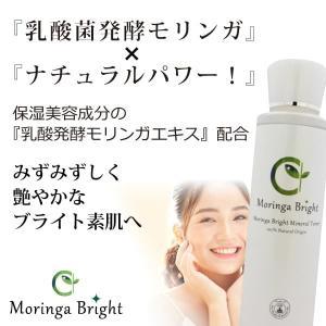 モリンガブライトミネラル化粧水150ml 天然由来100% 完全無添加 オーガニック化粧水 保湿美容成分「乳酸菌発酵モリンガエキス」配合 オーガニック成分18種|tamashii