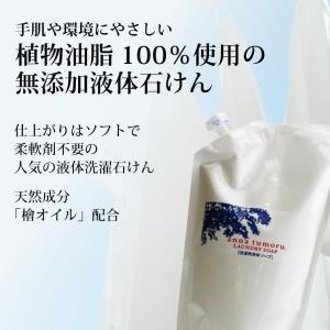 柔軟剤不要の無添加液体洗濯石けん - アンナトゥモールランドリーソープ1000ml 合成界面活性剤・石油系・防腐剤・塩素系・蛍光増白剤・漂白剤不使用|tamashii