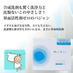 バジャン1.2kg 重曹で洗う界面活性剤ゼロの洗濯洗浄剤 界面活性剤・石油由来原料・塩素系・蛍光増白剤・漂白剤不使用|tamashii