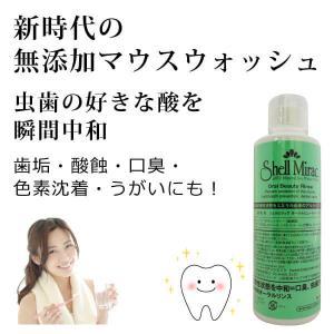無添加洗口液 シェルミラックオーラルビューティーリンス(無香料)200ml 無添加マウスウォッシュ ホタテ貝殻由来 界面活性剤・研磨剤・発泡剤・フッ素不使用|tamashii