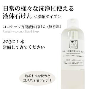食器洗い ココナッツ万能液体石けん(濃縮タイプ)300ml  3-100倍希釈で使う無添加液体せっけん(無臭) 食器・お掃除・お風呂・トイレの洗浄に|tamashii