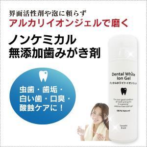 無添加歯磨きジェル デンタルホワイトイオンジェル100ml(約100−150回分) ノンケミカル 界面活性剤・研磨剤・フッ素・発泡剤・人工香料&甘味料不使用|tamashii