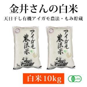 送料無料 金井さんの天日干し有機アイガモ農法米(白米)10kg 有機JAS認定・昔ながらのはさかけ天日干し・籾(もみ)貯蔵の合鴨農法有機白米 tamashii