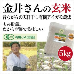 群馬県 金井農園の無農薬有機玄米 - 金井さんの天日干し合鴨農法玄米5kg コシヒカリ有機玄米 昔ながらのはさかけ天日干し・籾(もみ)貯蔵|tamashii