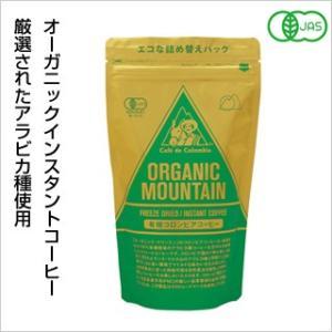 【お得な詰替用】オーガニックマウンテン有機インスタントコーヒ...