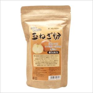 玉ねぎ粉180g 淡路島産玉ねぎ100%を皮まるごと粉末化した玉ねぎ粉 加えるだけで料理の旨み&コク上昇
