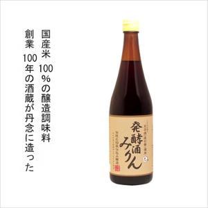 発酵酒みりん720ml 創業100年の歴史と技術を持つ酒蔵が丹精込めて造った天然醸造の醸造調味料