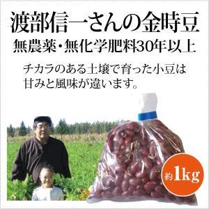 渡部信一さんの金時豆は無農薬・無化学肥料栽培30年以上の土壌で収獲した金時豆です。渡部信一さんは、北...