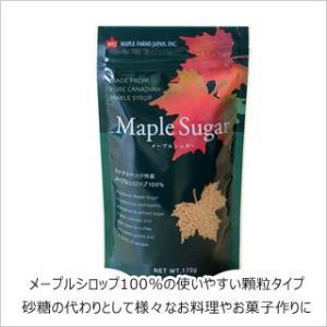 メープルシュガー170g 本場カナダのメープルシロップ100%顆粒タイプ