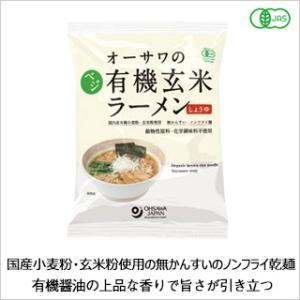 オーサワのベジ有機玄米ラーメン(しょうゆ)109g 有機JA...