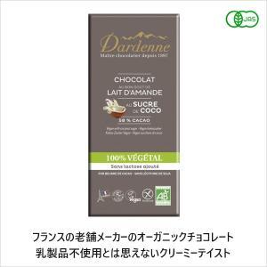 【季節限定品】ダーデン有機ココシュガーチョコアーモンドミルク...