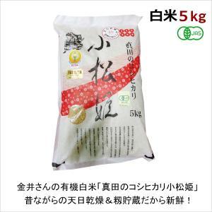 直送送料無料 金井さんの無農薬有機白米「真田のコシヒカリ小松姫」5kg  国内トップ水準の有機JAS白米 無農薬無化学肥料栽培 昔ながらのはさかけ天日干し米 tamashii