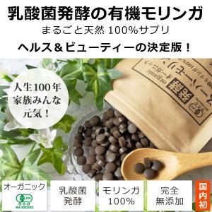 オーガニック発酵スーパーモリンガ(250mg×240粒) 有機JAS 乳酸菌発酵モリンガ100%サプリメント 有機モリンガタブレット 発酵サプリメント 完全無添加|tamashii