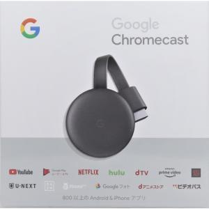 最新 Google Chromecast 第3世代 クロームキャスト ブラック