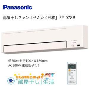 Panasonic (パナソニック) 部屋干しファン FY-07SB