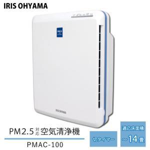 アイリスオーヤマ 空気清浄機 PMAC-100 14畳程度 PM2.5対応 ウィルス除去