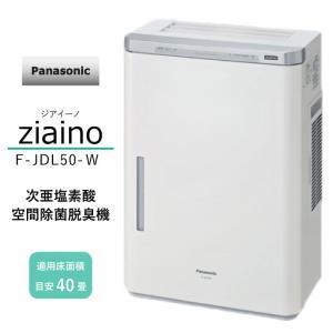 パナソニック ジアイーノ 次亜塩素酸 空間除菌脱臭機 F-JDL50-W 40畳程度 たまたまPayPayモール店