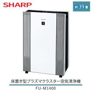 シャープ 床置き型 プラズマクラスター 空気清浄機 FU-M1400-W 約39畳用 ホワイト系|たまたまPayPayモール店
