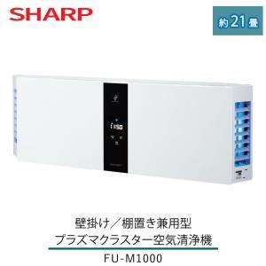 在庫あり シャープ 壁掛け 棚置き 兼用型 プラズマクラスター 空気清浄機 FU-M1000-W 約21畳用 |たまたまPayPayモール店