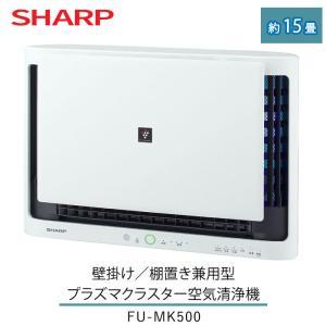 シャープ 壁掛け 棚置き 兼用型 プラズマクラスター 空気清浄機 FU-MK500-W 約15畳用 |たまたまPayPayモール店