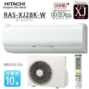 ルームエアコン 日立 RAS-XJ28KW 壁掛型 XJシリーズ 単相100V 白くまくん 冷暖房1...