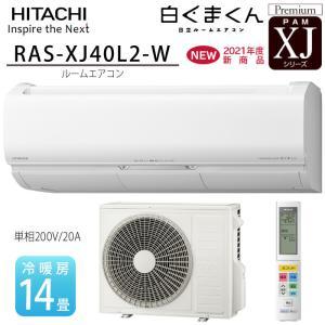 日立 エアコン 14畳 白くまくん XJシリーズ RAS-XJ40L2W  壁掛型  スターホワイト 冷暖房 単相200V 2021年度モデル|たまたまPayPayモール店